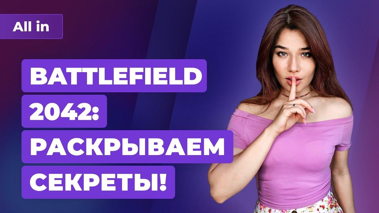 Тайный режим Battlefield 2042, Соник в Minecraft, интернет-зависимость в России Новости ALL IN 23.06