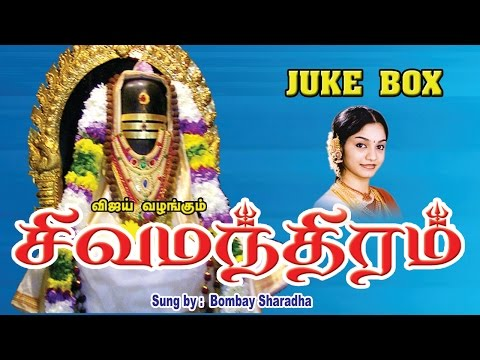 SIVA MANTHRAM JUKEBOX