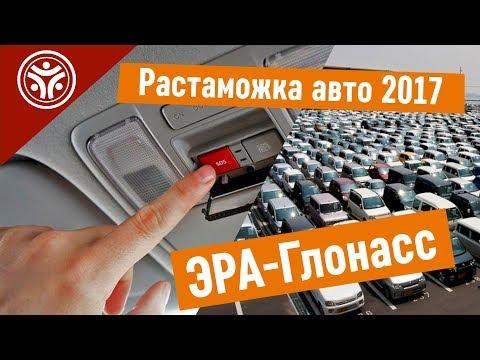 Растаможка авто 2017, ЭРА-Глонасс (Интересные видео от РДМ-Импорт)
