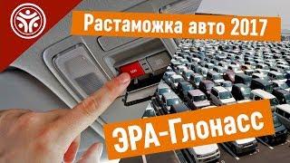 видео Растаможка автомобиля в России