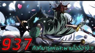 """[ตัวเต็ม] : วันพีช ตอนที่ 937 """"กิวคิมารุ"""" แห่งสะพานโออิฮางิ !!"""