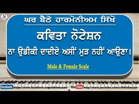 Na Udeeki Dadiye | Bhai Maninder Singh Srinagar Wale | Harmoniam Notation | Gurbani kirtan lesson #6