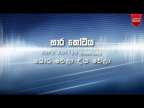 Hara Kotiya Theme Song Bora Wela Diya Wela Instrumental Karaoke Track with Lyrics