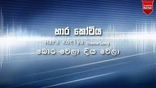 Hara Kotiya Theme Song Bora Wela Diya Wela Instrumental Karaoke Track with Lyrics