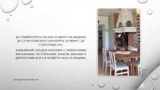 Дом в Швеции, продает хозяин(, 2015-04-13T15:25:15.000Z)