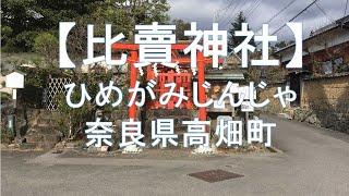 【比賣神社】(ひめがみじんじゃ)奈良市高畑町 【比賣神社】(ひめがみ...