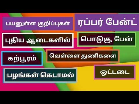 non veg samayal kurippu in tamil pdf free download