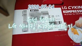2020-05-24 LG전자 싸이킹 K73SG 청소기 …