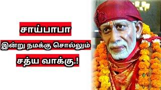 சாய்பாபா இன்று நமக்கு சொல்லும் சத்திய வாக்கு.! Saibaba tamil advice.!