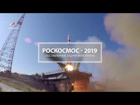 Роскосмос: итоги 2019
