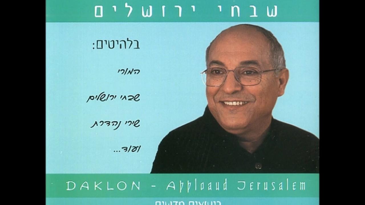 דקלון - שבחי ירושלים