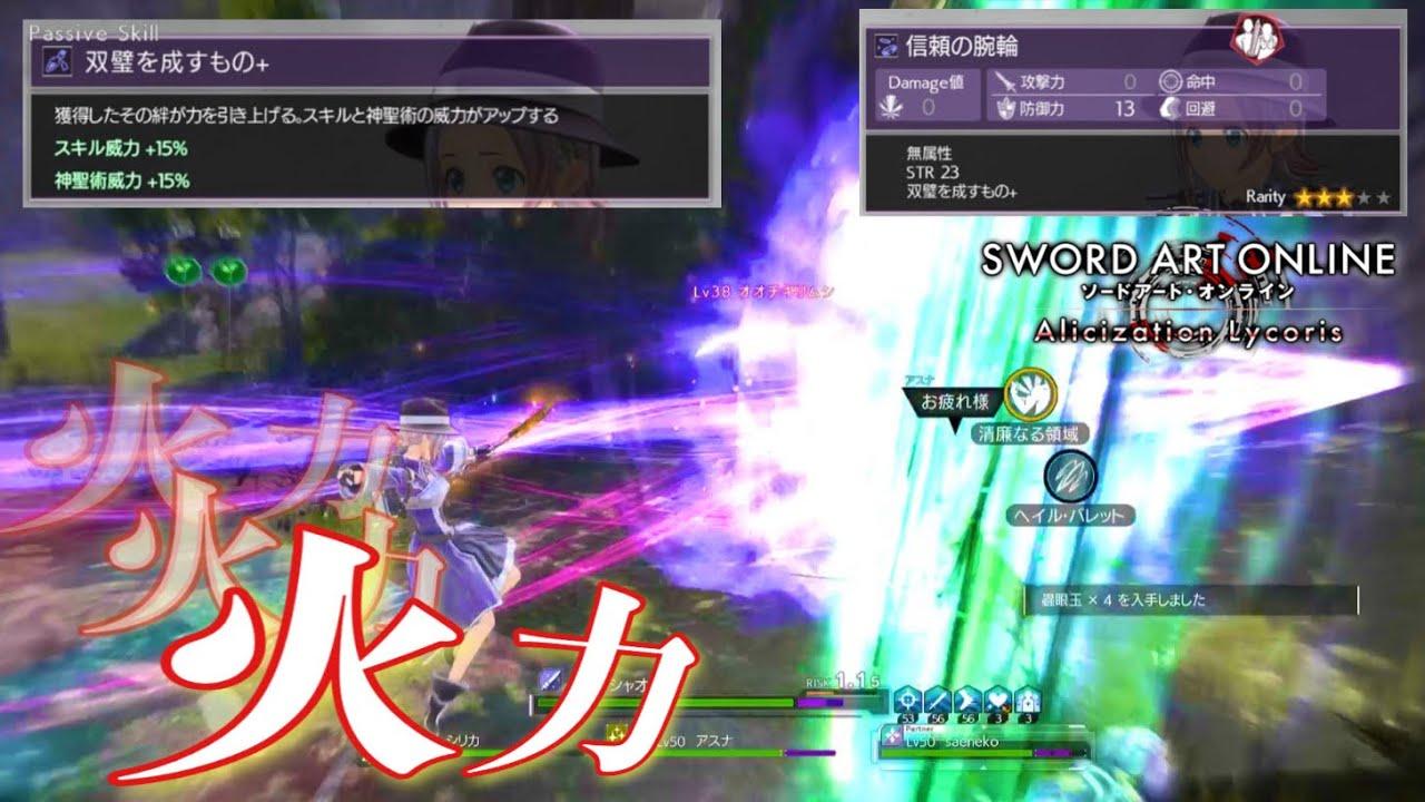 【SAOAL】火力だけを追い求めるプレイヤーにおすすめする最高の脳筋アクセが発掘された!【SAOリコリス】