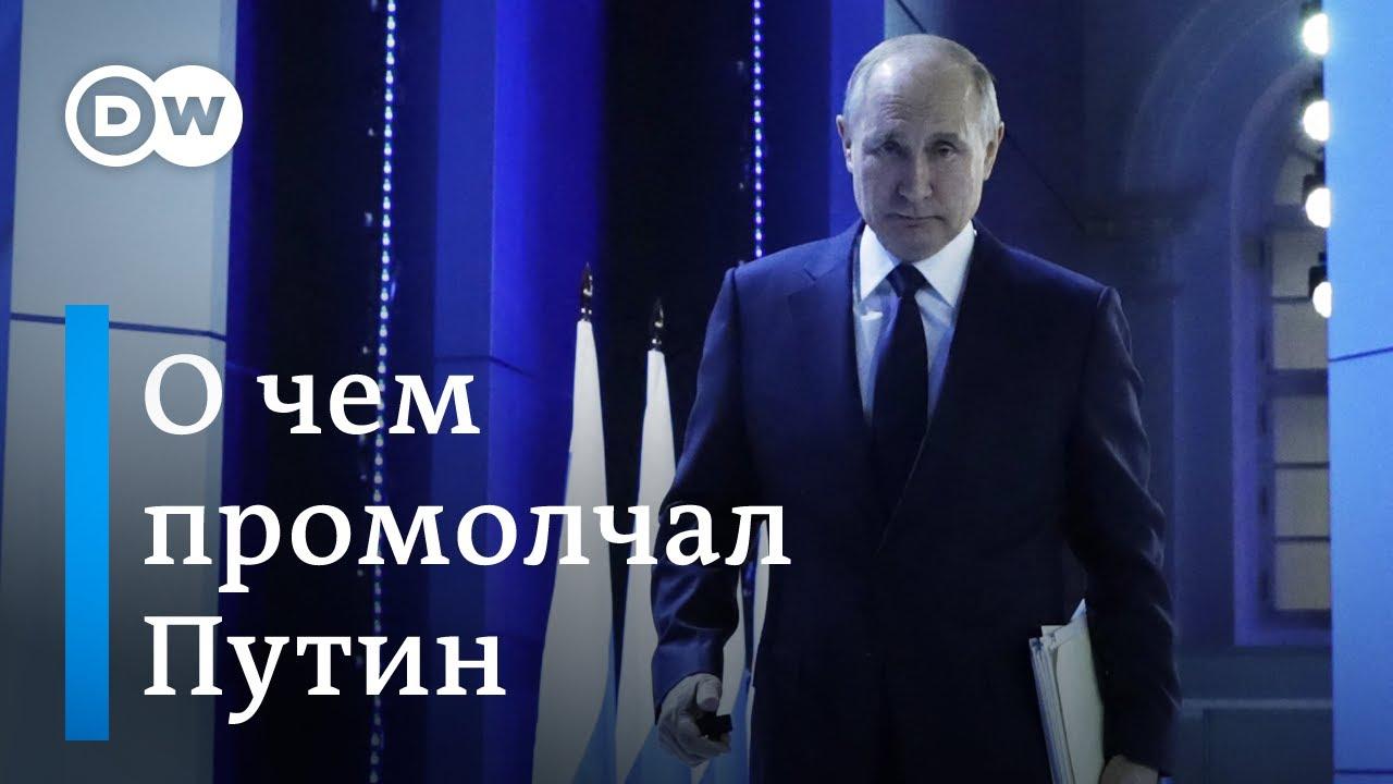 Послание Путина: почему он ничего не сказал о Донбассе и Навальном (21.04.2021)