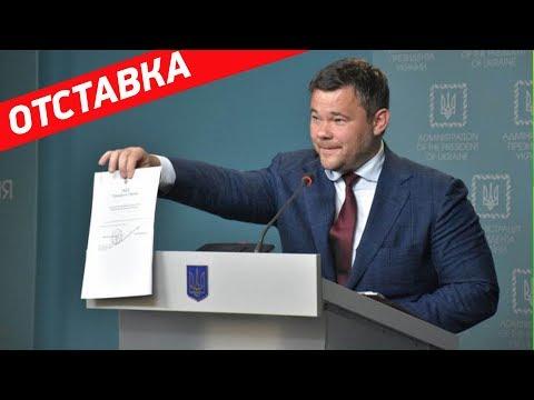 СРОЧНО! Глава офиса Зеленского подал в отставку?