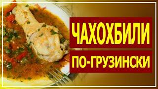 Чахохбили из курицы по-грузински легко и просто [Рецепты из курицы]