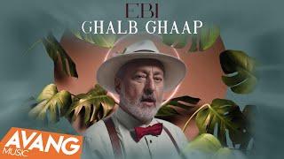 Ebi - Ghalb Ghaap  | ابی - قلب قاپ