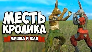 МЕСТЬ КРОЛИКА - ДУЭЛЬ ♦ Overgrowth
