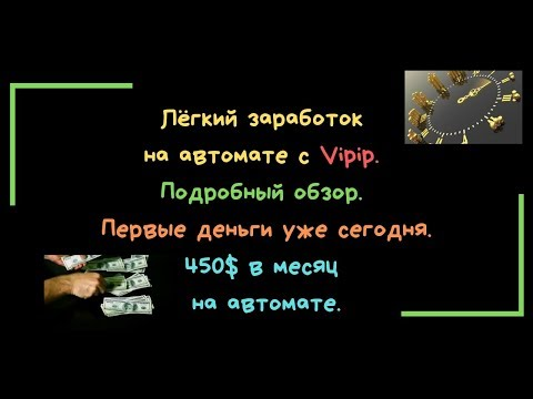 vipip — программа для автоматического заработка в интернете!