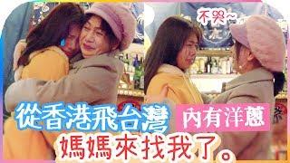 媽媽從香港飛來台灣找我了! 內有洋蔥/海恩