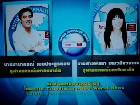 TrueVisions - BBC World News Future Journalist Award 2008-2009