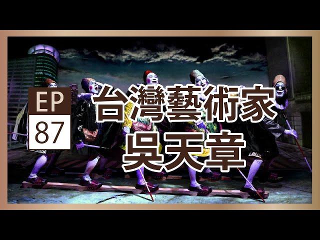 吳天章 | 影像敘事 - 央廣x臺北市立美術館「聲動美術館」(第八十七集)