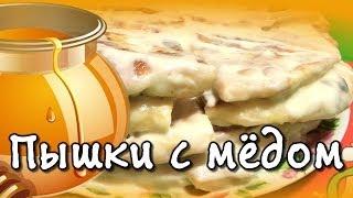 Пышки с мёдом и сметаной ★ видео рецепт
