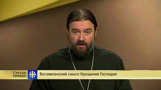 Протоиерей Андрей Ткачев: Богоявленский смысл Крещения Господня
