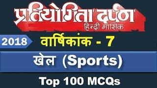 वार्षिकांक #7 खेल (Sports) 2018, 100 MCQs via Pratiyogita Darpan