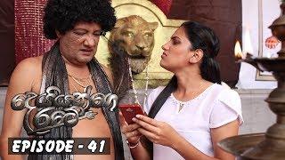 Deiyange Ratey | Episode 41 - (2018-09-16) | ITN Thumbnail