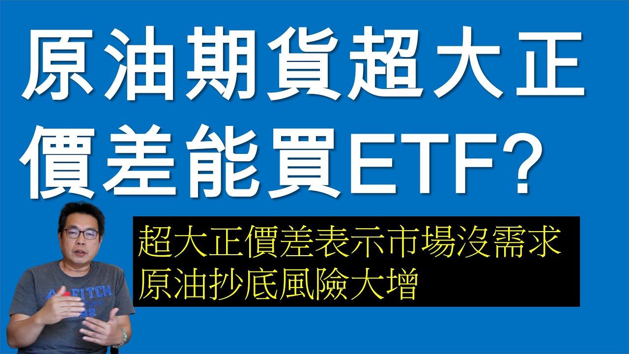 原油期貨超大正價差投資ETF風險增加 #41 - YouTube
