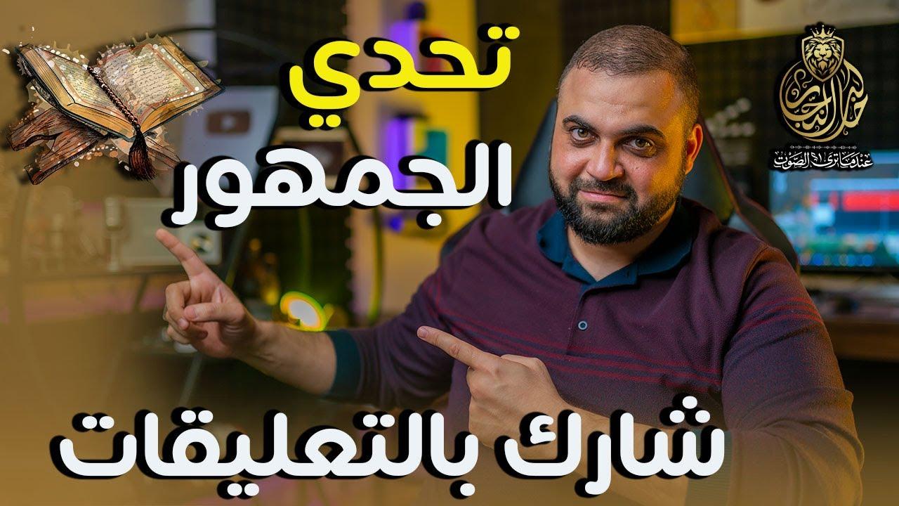 تحدي الجمهور | أفضل عشر قراء من اختيار الجمهور | مع خالد النجار ?