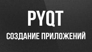 PyQt. Создание приложений