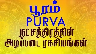 Purva Phalguni Nakshatra Predictions Pooram Nakshatram பூரம் நட்சத்திரத்தின் அடிப்படை ரகசியங்கள்