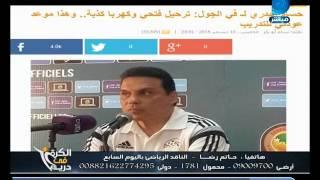 الكره فى دريم|الصحفى حاتم رضا يكشف تقرير حسام البدرى بعد فضيحة السنغال