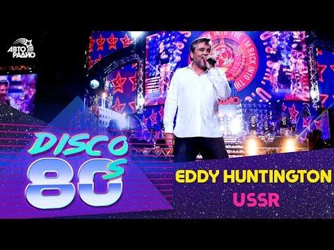 Eddie Huntington - USSR (Дискотека 80-х 2016)