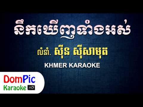 នឹកឃើញទាំងអស់ ស៊ីន ស៊ីសាមុត ភ្លេងសុទ្ធ - Nek Khernh Tang Ors Sin Sisamuth - DomPic Karaoke