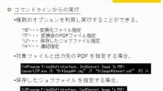 画像ファイルをPDFに変換! ~Convert Image To PDF~