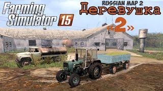 Farming Simulator 2015 мод русская карта Деревушка 2 (Russian map 2)