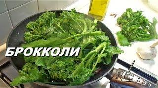 брокколи с чесноком на сковороде