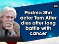 Padma Shri actor Tom Alter dies after long battle with cancer - Bollywood News