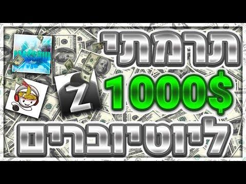 תרמתי 3,500 ש''ח  ליוטיוברים (זיגי, ראמן, מאסיי) (ZigZagZong, Ramen, Massaiii)