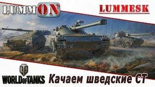 Шведские средние танки! [Стрим ► World of Tanks] / Видео
