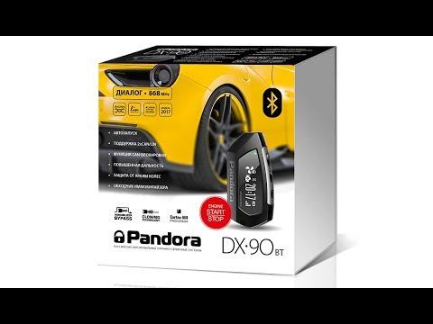 Автосигнализация Pandora DX90Bt - выбор современных людей!