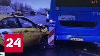 ДТП в Москве: таксист скрылся, агрегатор открестился - Россия 24