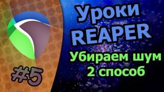 Уроки Reaper - [Убираем шум - 2 способ]