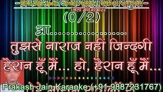 Tujhse Naraz Nahi Zindagi (Female) 2 Stanzas Karaoke With Hindi Lyrics (By Prakash Jain)