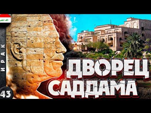 ИРАК. Где находится древний Вавилон и что стало с дворцами Саддама Хусейна?