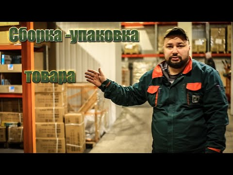 Макс  сборщик-упаковщик