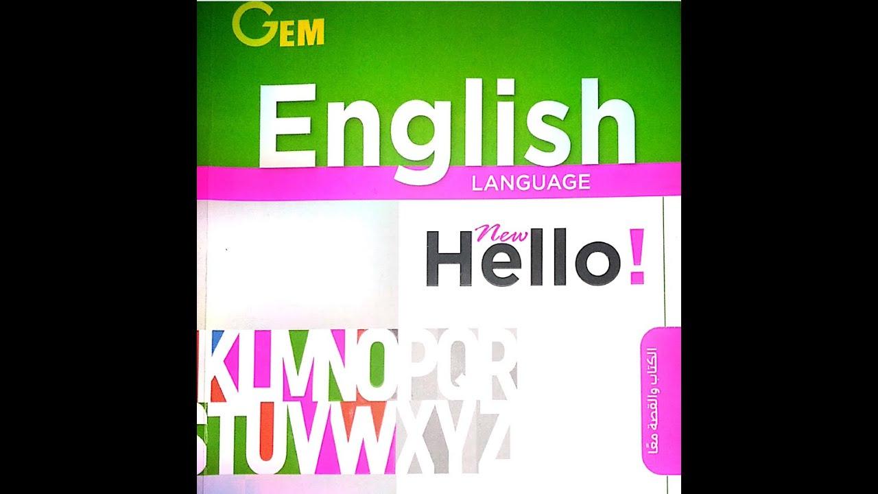 تحميل كتاب انجليزى اولى ثانوى