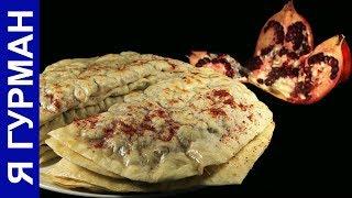 Кутабы с Мясом и Гранатом. (Азербайджанская Кухня)